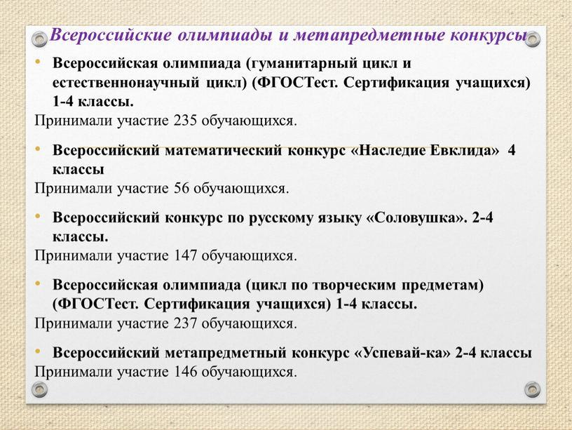 Всероссийские олимпиады и метапредметные конкурсы
