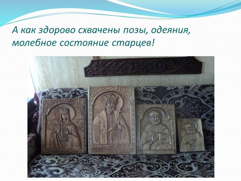 А как здорово схвачены позы, одеяния, молебное состояние старцев!