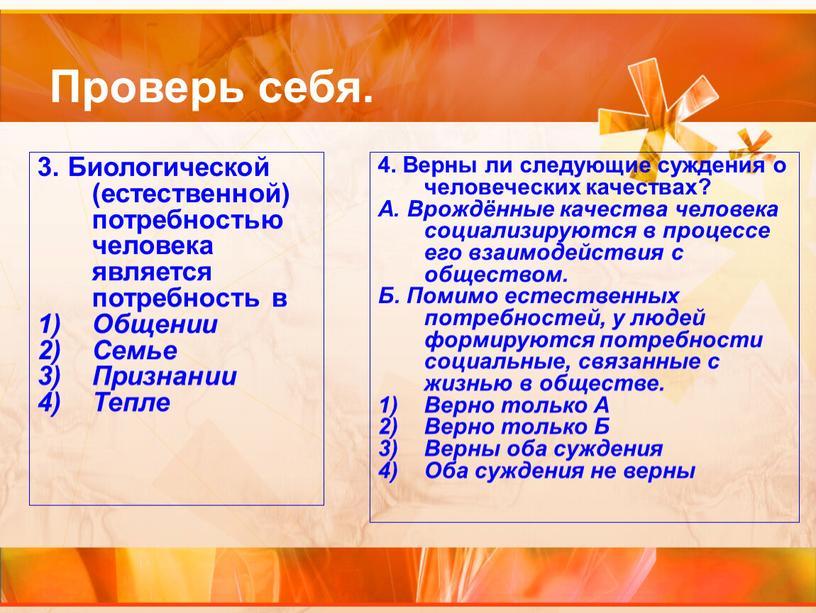 Проверь себя. 3. Биологической (естественной) потребностью человека является потребность в