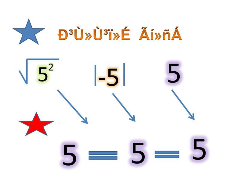 гٻٳï»É Ãí»ñÁ -5 5 2 5 5 5 5