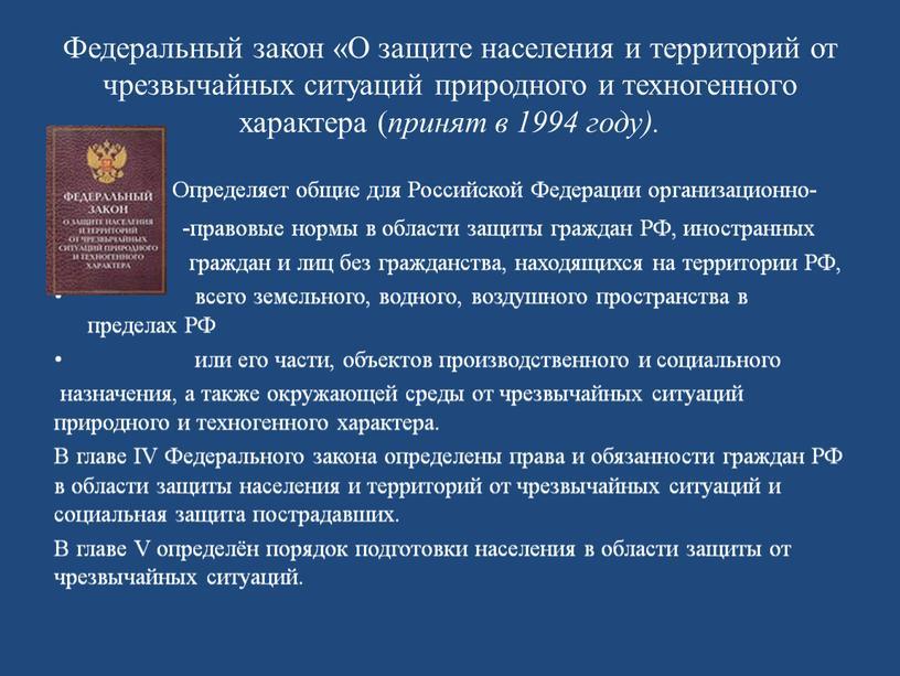Федеральный закон «О защите населения и территорий от чрезвычайных ситуаций природного и техногенного характера ( принят в 1994 году)