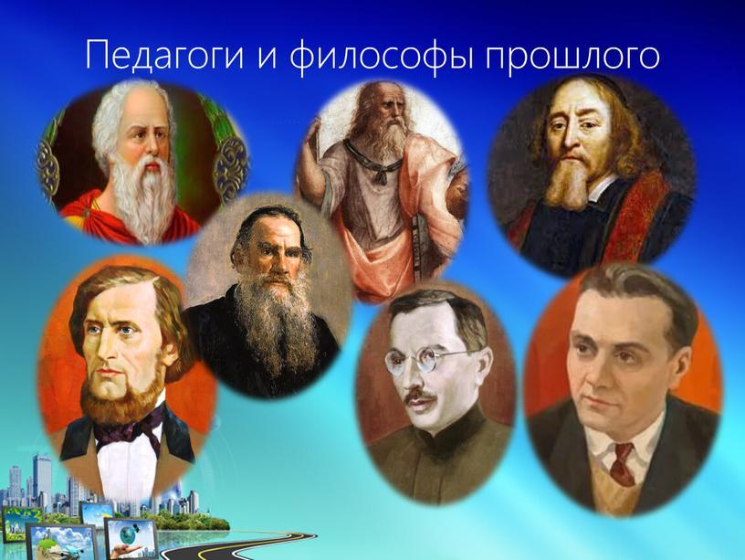 Педагоги и философы прошлого