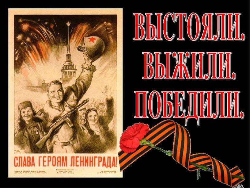 """Ленинград, мы помним"""