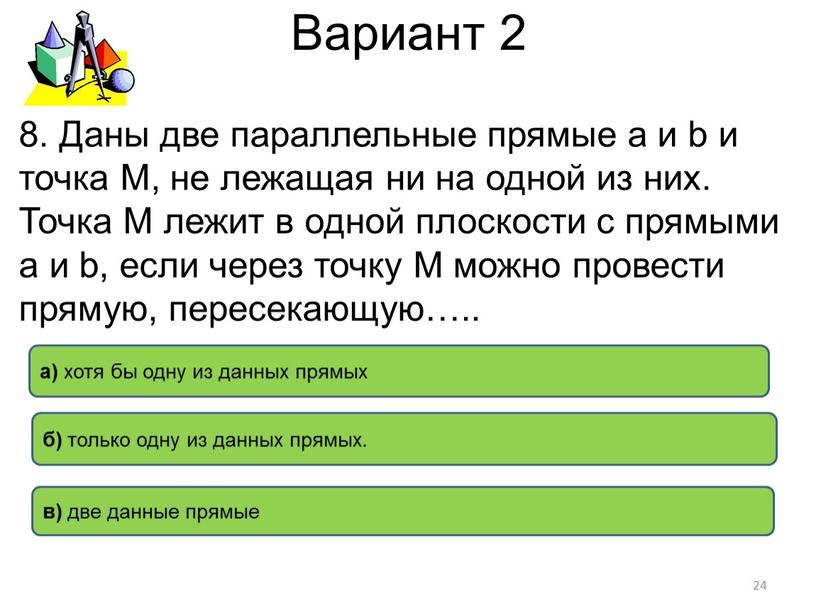 Вариант 2 в) две данные прямые б) только одну из данных прямых