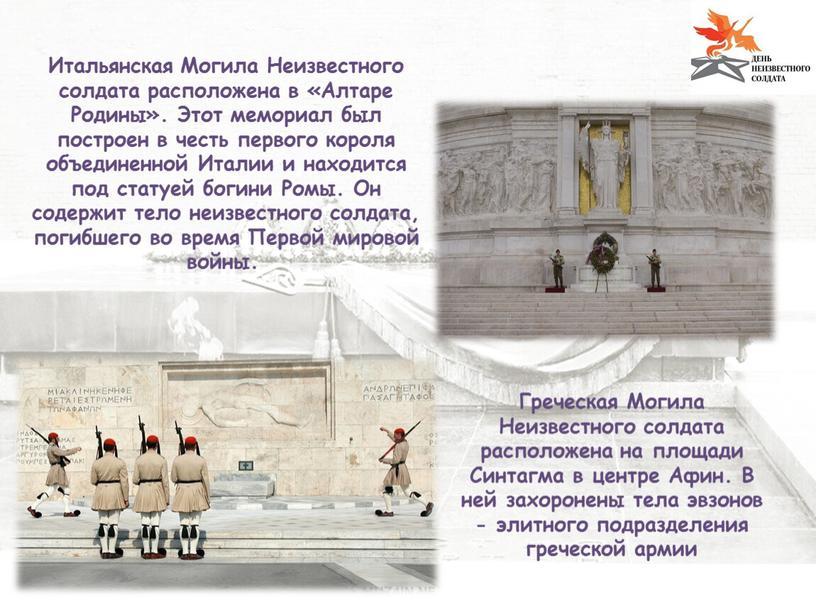 Итальянская Могила Неизвестного солдата расположена в «Алтаре