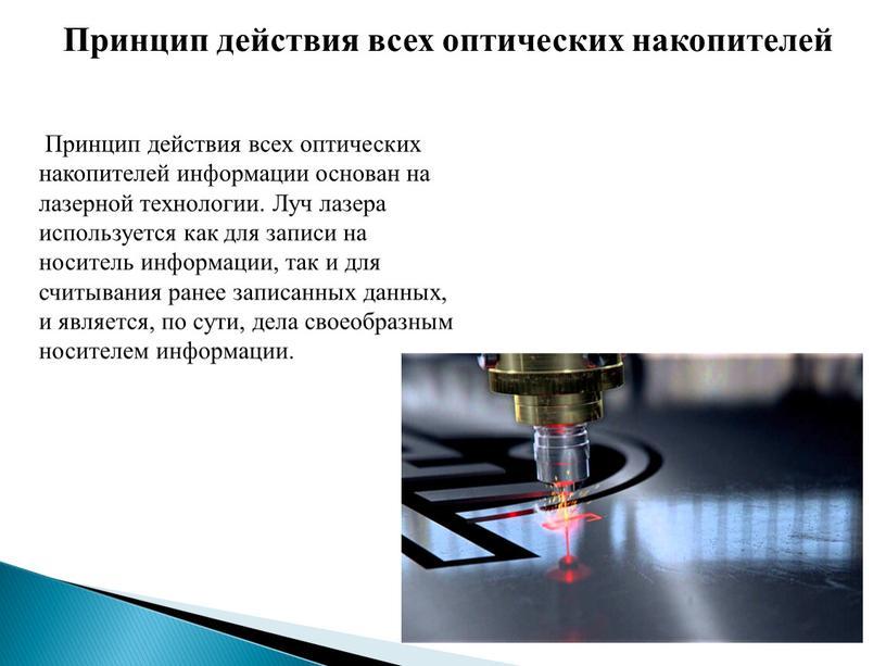 Принцип действия всех оптических накопителей информации основан на лазерной технологии