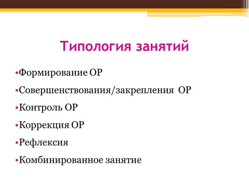 Типология занятий Формирование
