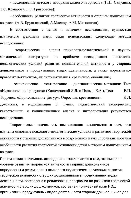 Н.П. Сакулина, Т.С. Комарова, Г