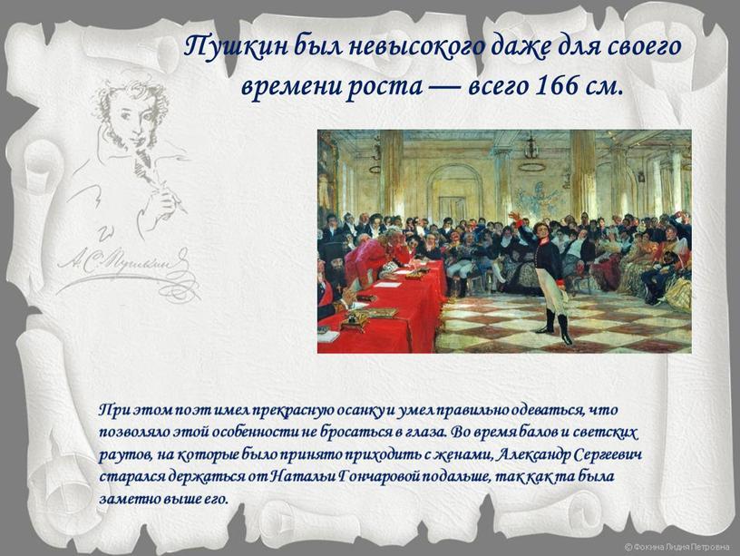 Пушкин был невысокого даже для своего времени роста — всего 166 см