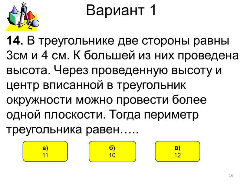 Вариант 1 б) 10 а) 11 14.