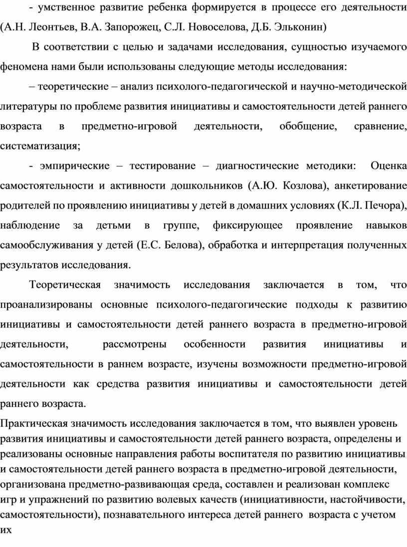 А.Н. Леонтьев, В.А. Запорожец,