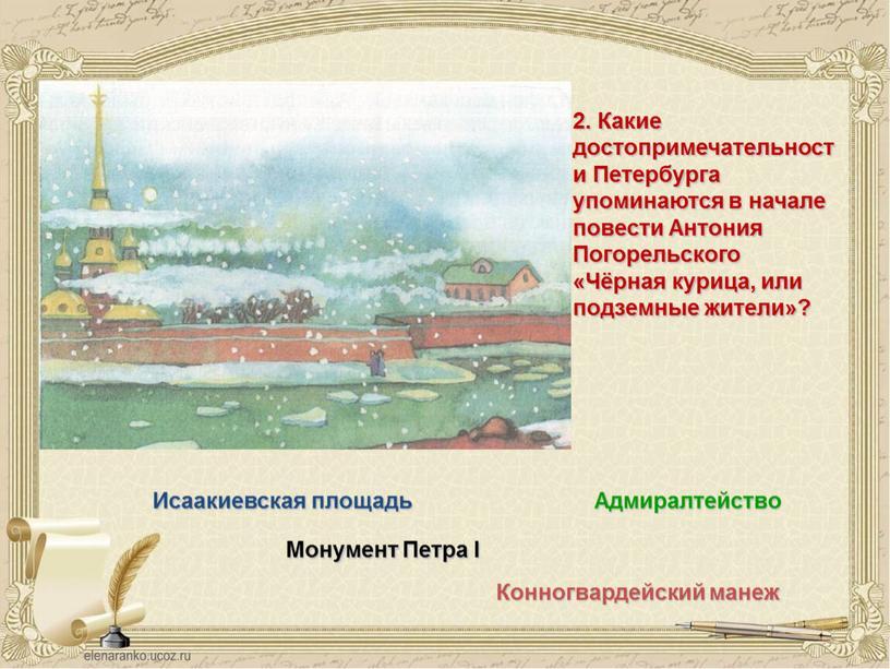 Какие достопримечательности Петербурга упоминаются в начале повести