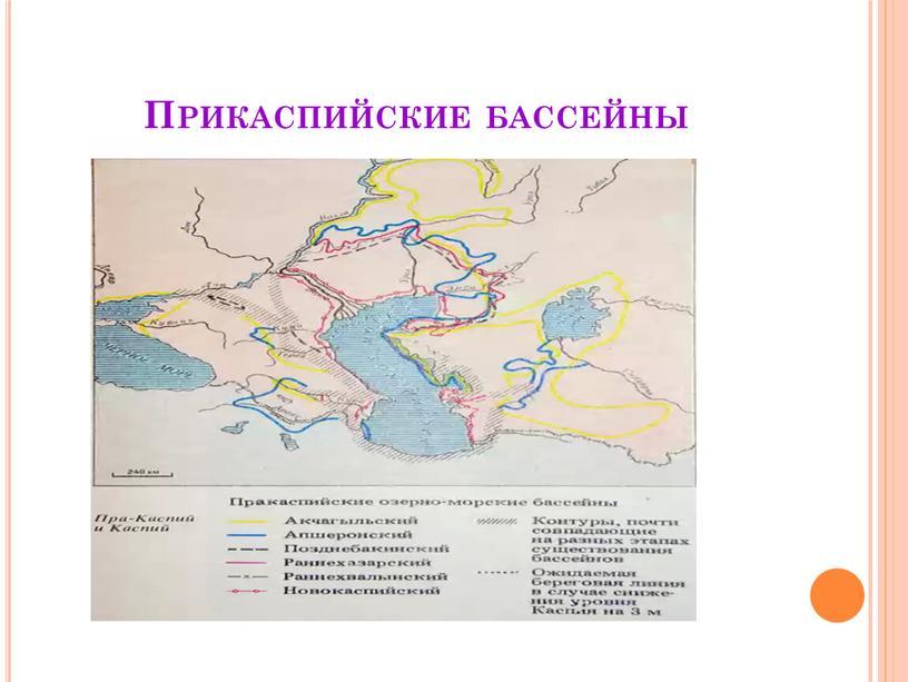 Прикаспийские бассейны