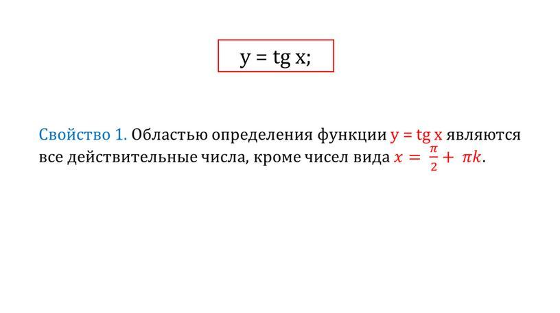 у = tg x;