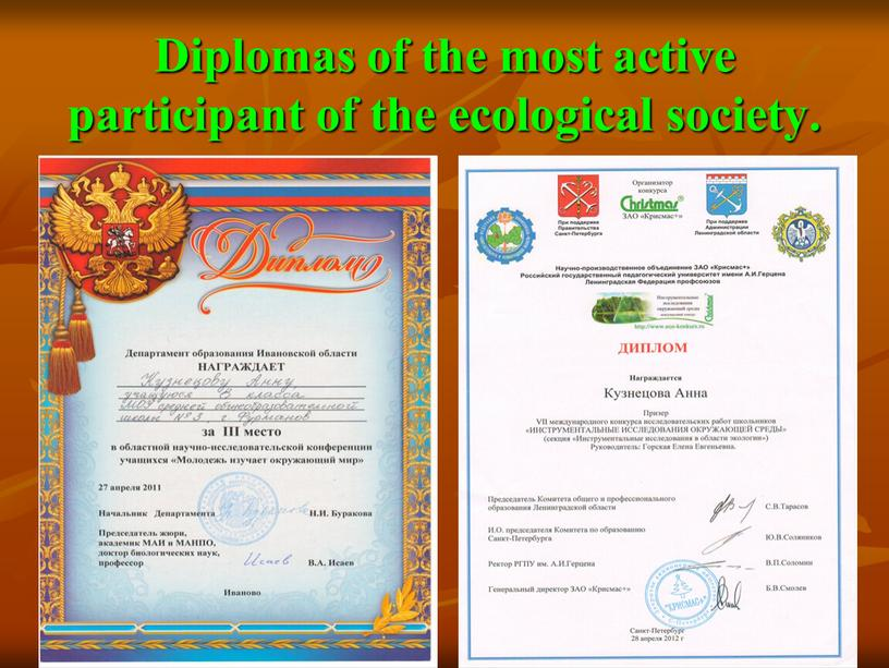 Diplomas of the most active participant of the ecological society