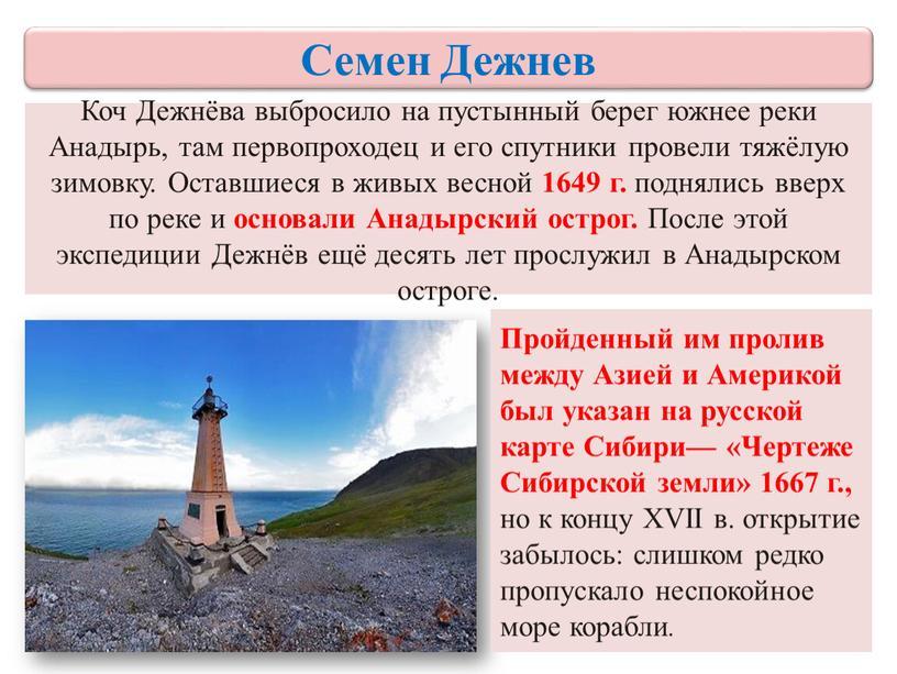Коч Дежнёва выбросило на пустынный берег южнее реки