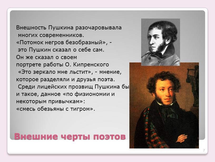 Внешние черты поэтов Внешность
