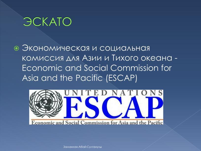 ЭСКАТО Экономическая и социальная комиссия для