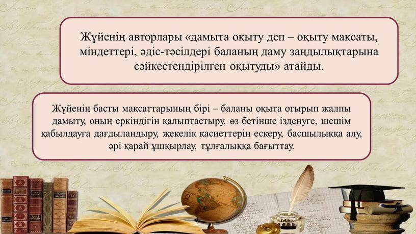 Жүйенің авторлары «дамыта оқыту деп – оқыту мақсаты, міндеттері, әдіс-тәсілдері баланың даму заңдылықтарына сәйкестендірілген оқытуды» атайды