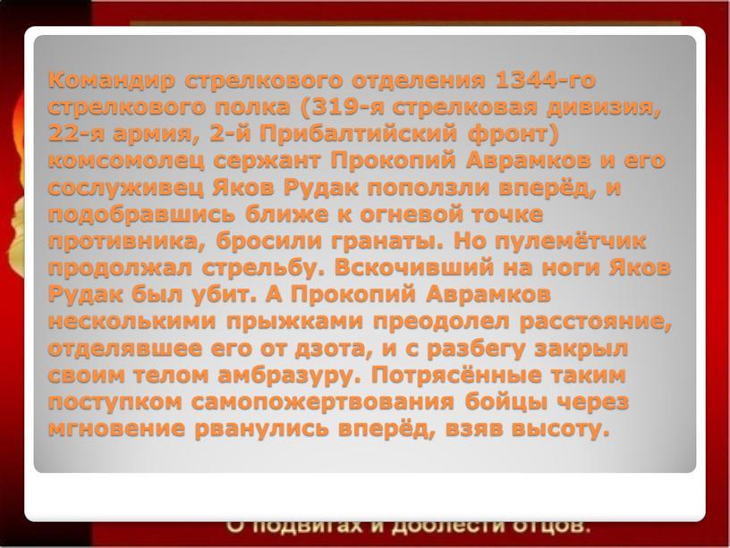 Командир стрелкового отделения 1344-го стрелкового полка (319-я стрелковая дивизия, 22-я армия, 2-й