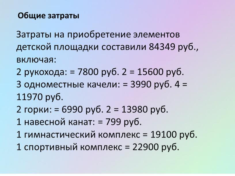 Общие затраты Затраты на приобретение элементов детской площадки составили 84349 руб