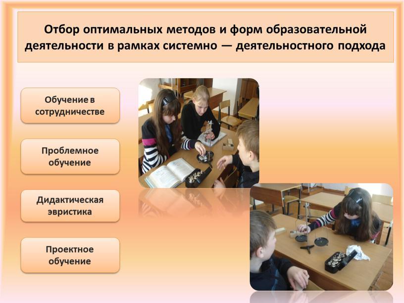 Отбор оптимальных методов и форм образовательной деятельности в рамках системно — деятельностного подхода