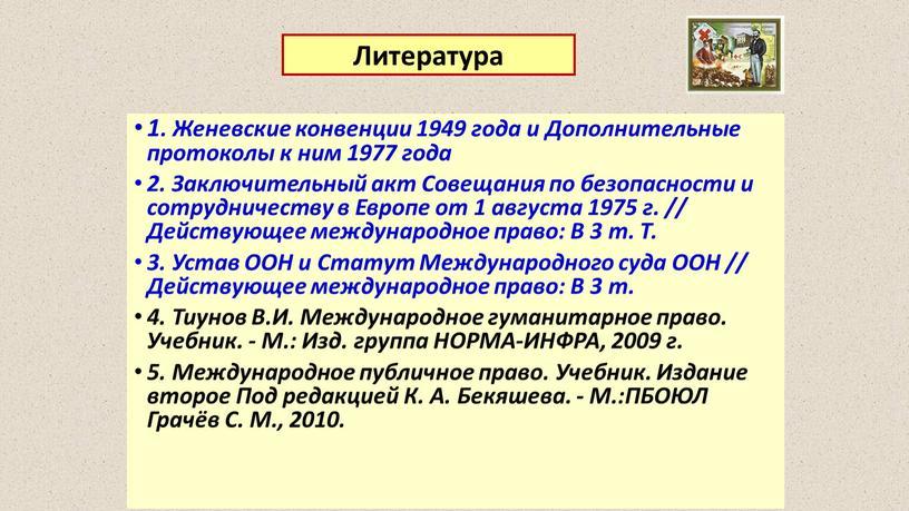 Женевские конвенции 1949 года и