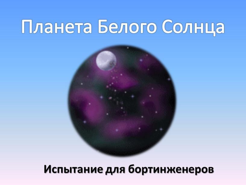 Планета Белого Солнца Испытание для бортинженеров