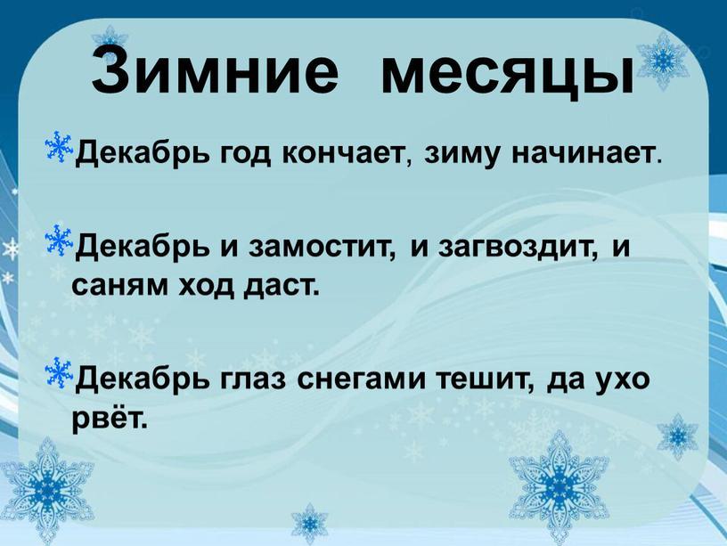 Зимние месяцы Декабрь год кончает , зиму начинает