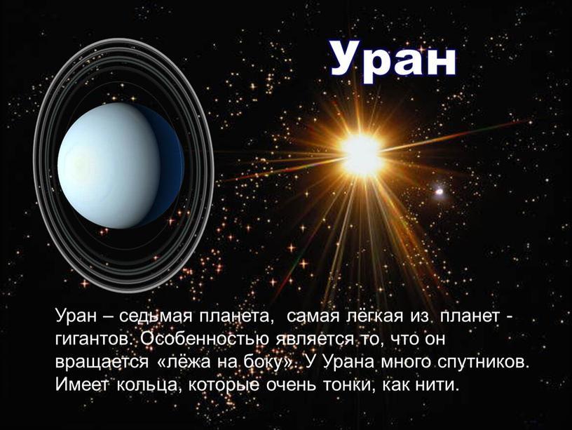 Уран – седьмая планета, самая лёгкая из планет - гигантов