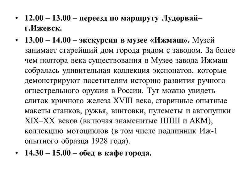 Лудорвай–г.Ижевск. 13.00 – 14.00 – экскурсия в музее «Ижмаш»