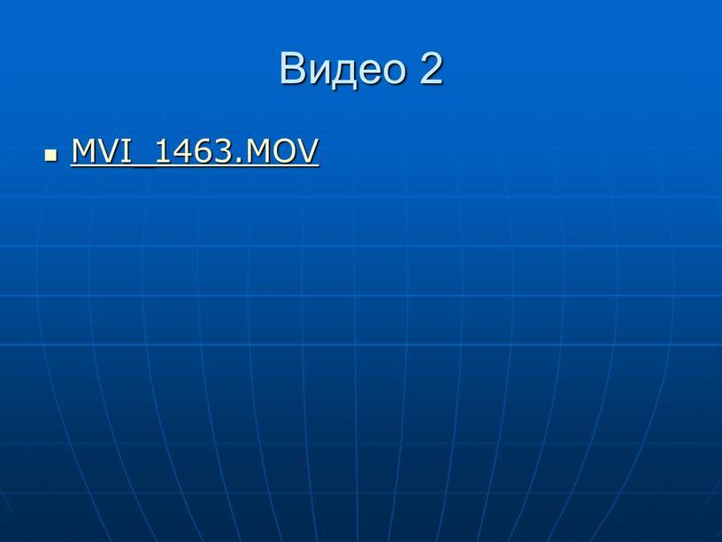 Видео 2 MVI_1463.MOV