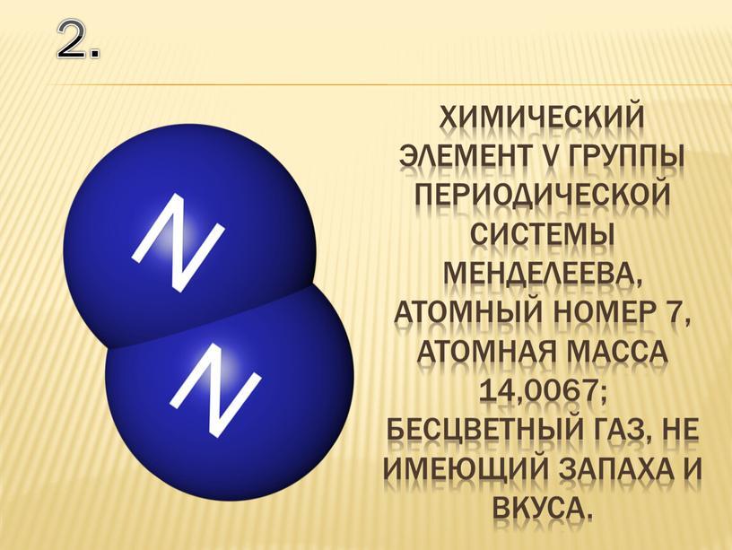 V группы периодической системы