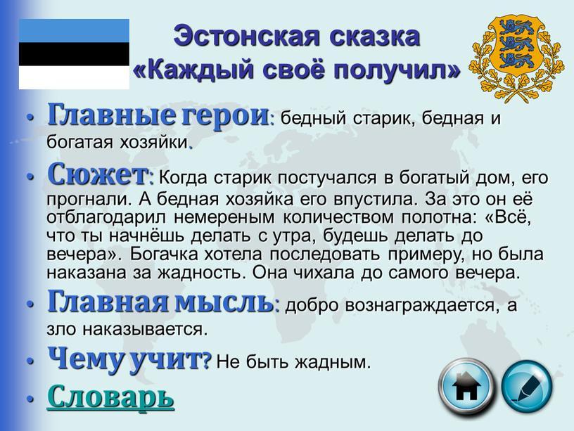 Эстонская сказка «Каждый своё получил»