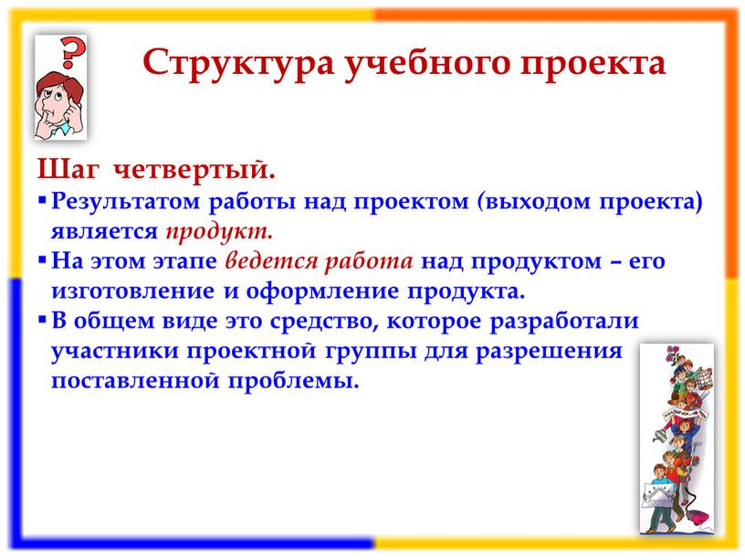 Структура учебного проекта Шаг четвертый
