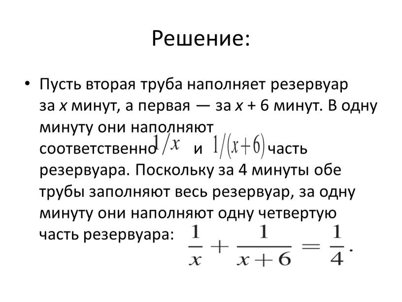 Решение: Пусть вторая труба наполняет резервуар за x минут, а первая — за x + 6 минут
