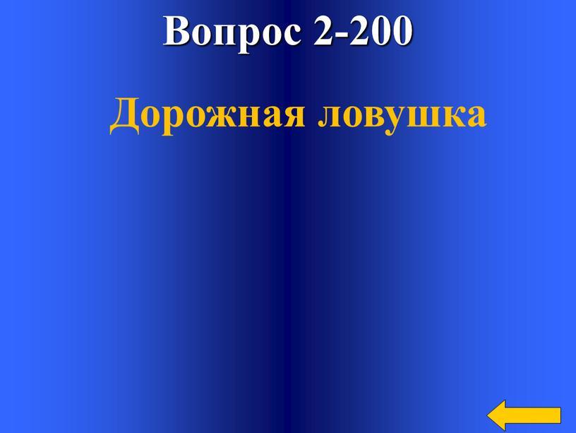 Вопрос 2-200 Дорожная ловушка