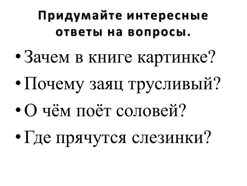 Придумайте интересные ответы на вопросы