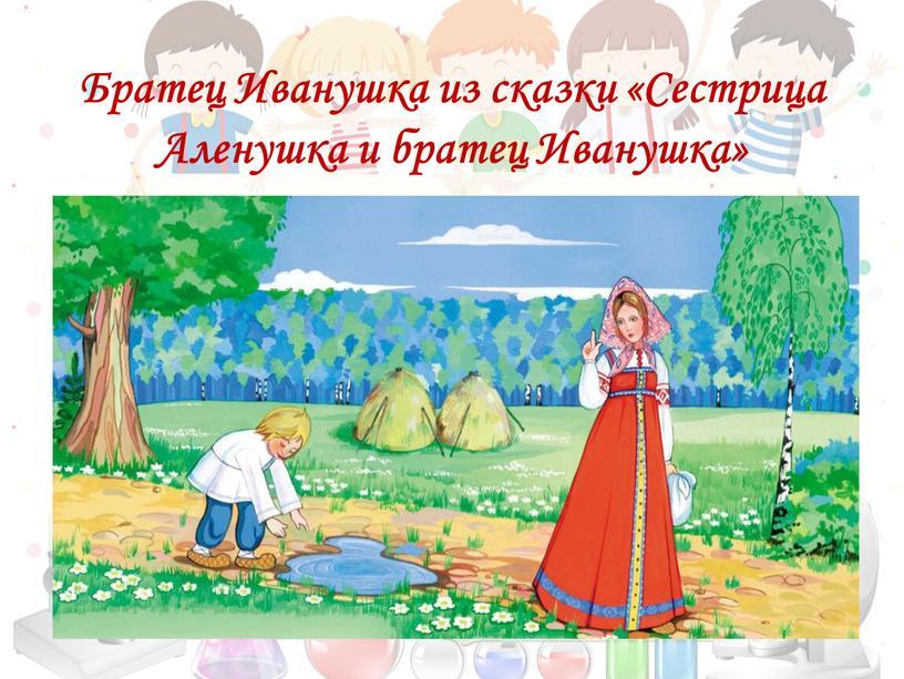 Братец Иванушка из сказки «Сестрица
