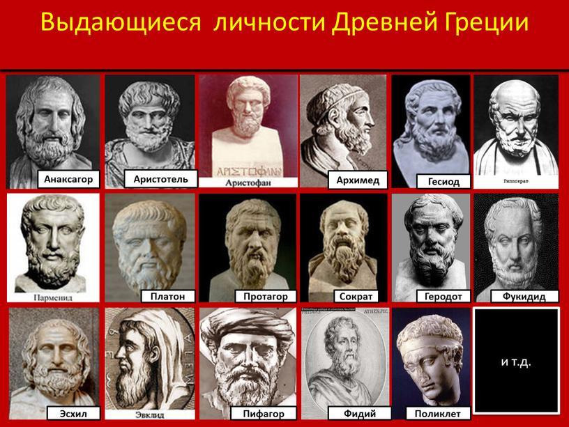 Выдающиеся личности Древней Греции
