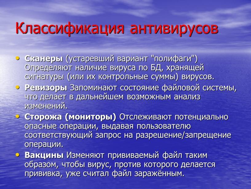 """Классификация антивирусов Сканеры (устаревший вариант """"полифаги"""")"""