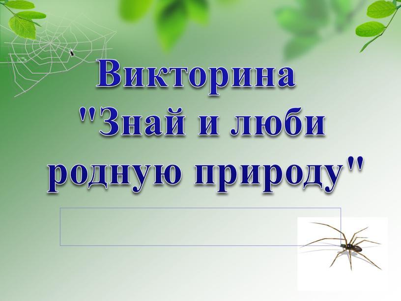 """Викторина """"Знай и люби родную природу"""""""