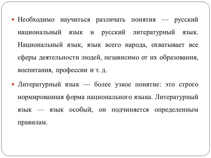 Необходимо научиться различать понятия — русский национальный язык и русский литературный язык