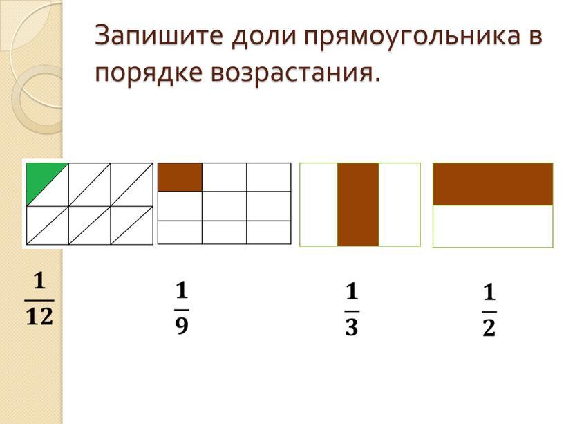 Запишите доли прямоугольника в порядке возрастания