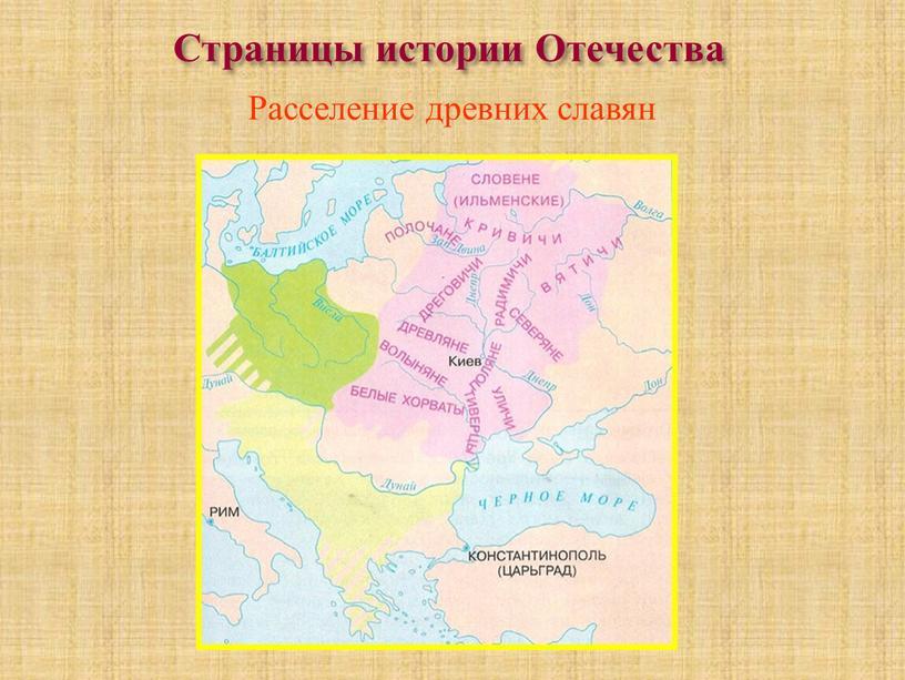 Страницы истории Отечества Расселение древних славян