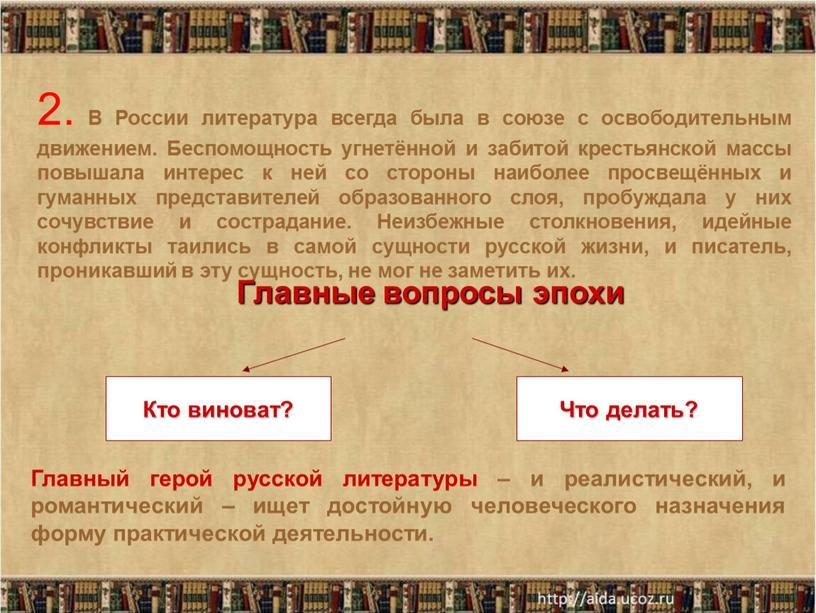 В России литература всегда была в союзе с освободительным движением