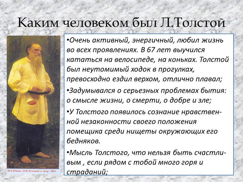 Каким человеком был Л.Толстой Очень активный, энергичный, любил жизнь во всех проявлениях