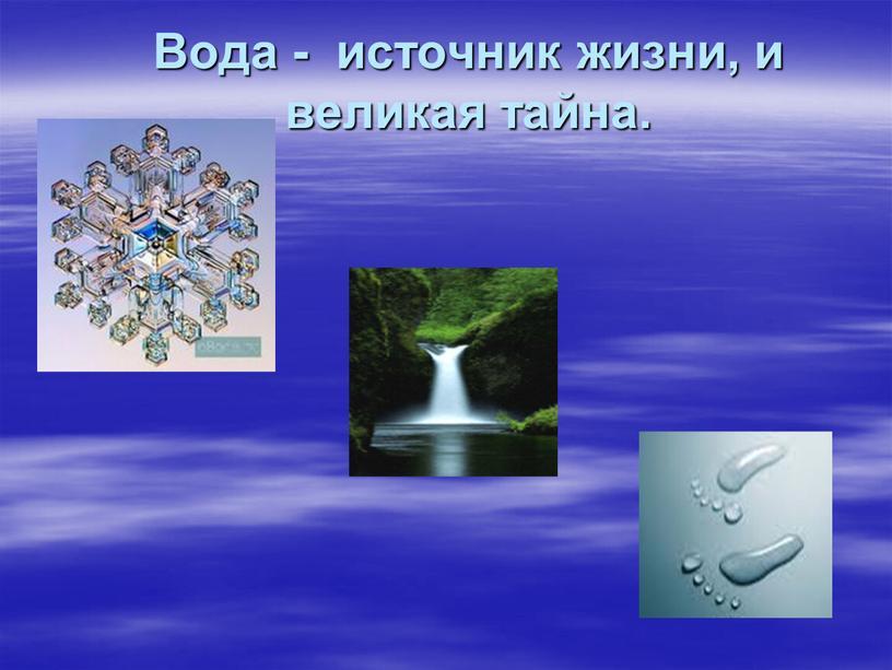 Вода - источник жизни, и великая тайна