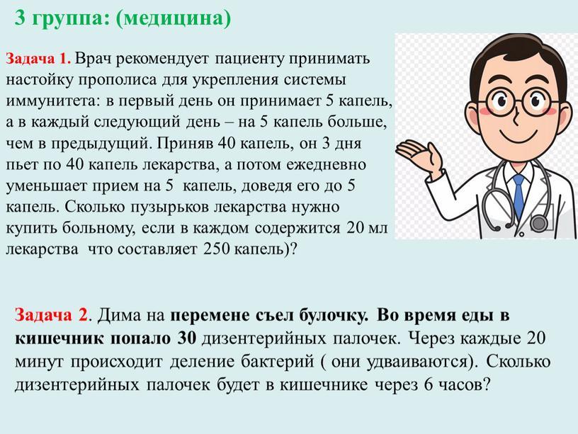 Задача 1. Врач рекомендует пациенту принимать настойку прополиса для укрепления системы иммунитета: в первый день он принимает 5 капель, а в каждый следующий день –…