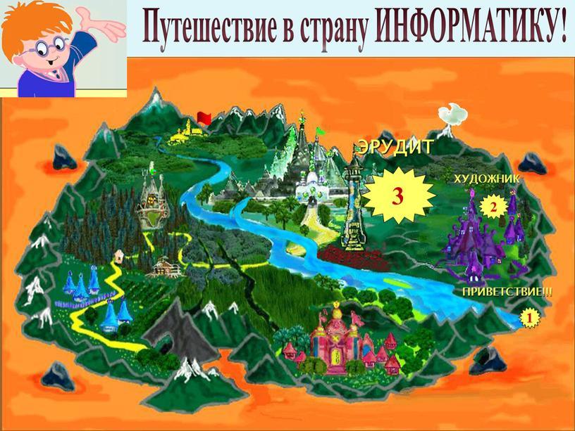 Путешествие в страну ИНФОРМАТИКУ! 3 1 2